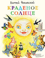 Корней Чуковский: Краденое солнце