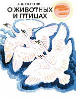 Лев Толстой: О животных и птицах