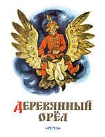 Деревянный орёл. Русская народная сказка