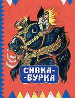Детская книга Сивка-Бурка. Сказка. (ил. Маврина Т. А.)
