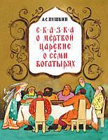 Пушкин Александр: Сказка о мёртвой царевне и семи богатырях