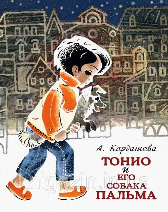 Кардашова Анна: Тонио и его собака Пальма