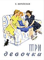 Елена Верейская: Три девочки. История одной квартиры