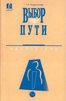 Т. А. Андронникова, «Выбор пути. Адаптогены»