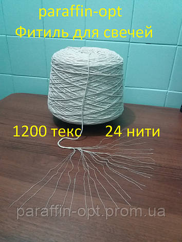 Фитиль №13 для свечей діаметром більше 6,0см. цена за 10м., фото 2