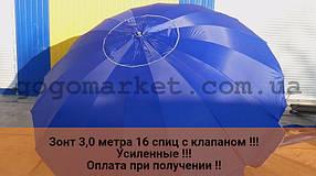 Зонт торговый 16 спиц пластик 3,0 метра С КЛАПАНОМ