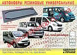 Резиновые коврики в салон Универсальные (1585 x 520) 2-й и 3-й ряд сидений ЗРТИ Харьков, фото 4