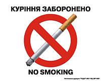 Наклейка курение запрещено(укр.яз. с англ.яз.)