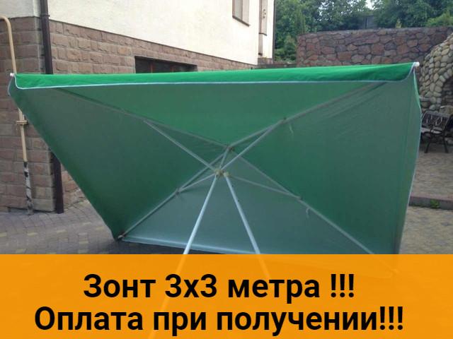 Зонт торговый,садовый  3х3