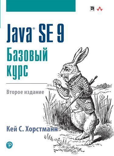 Java SE 9. Базовый курс, 2-е издание