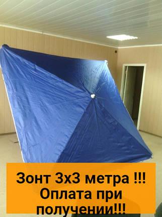 ЗОНТ ТОРГОВЫЙ 3х3, фото 2