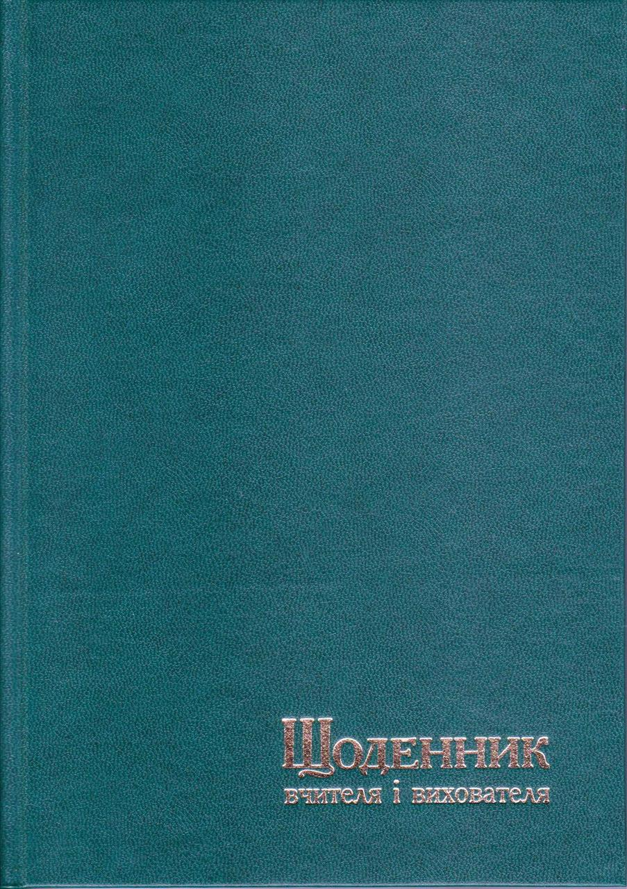 Щоденник вчителя та вихователя А5 твёрдая обложка, 112л. Зелёный