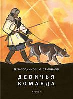 Заводчиков, Самойлов: Девичья команда