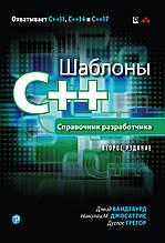 Шаблоны C++. Справочник разработчика. 2-е издание