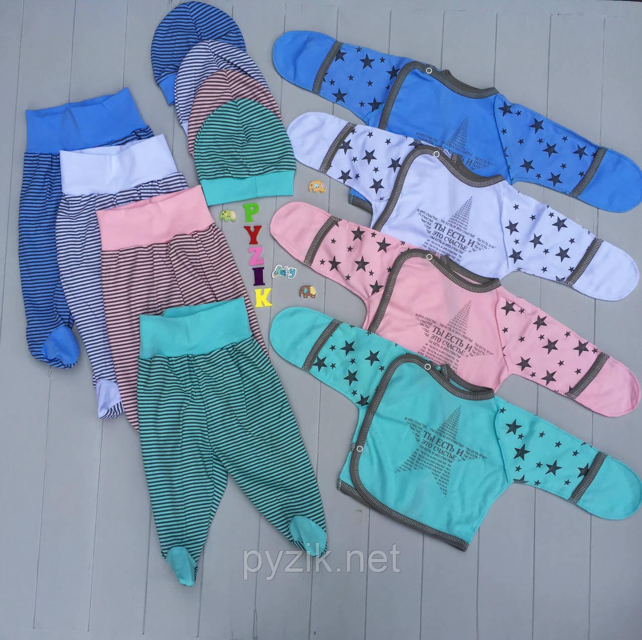 Комплект для новорожденного (распашонка+ползунки+шапочка) Звездопад 56 р, цвет на выбор
