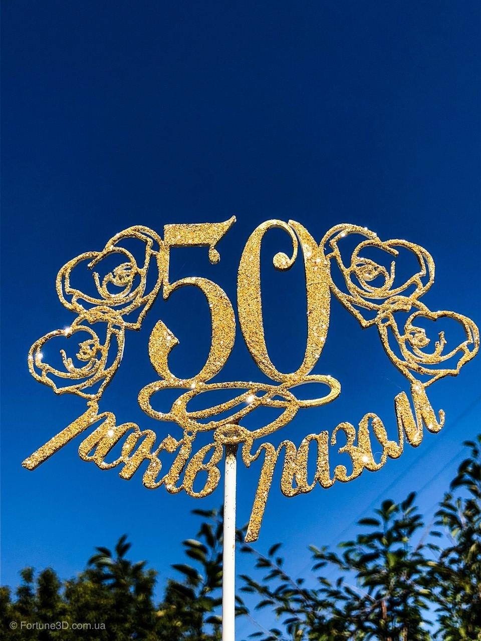 """Топпер """"50 років разом» в золотых блестках, Цифра на выбор"""