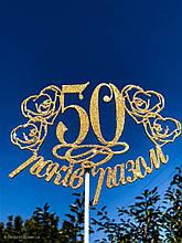 """Топпер """"50 років разом» в золотих зірках, Цифра на вибір"""