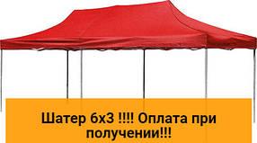 Шатер,беседка раздвижная ,шатер торговый,шатер раздвижной 6х3 метра