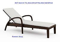 Шезлонг Грация Модерн, Лежак, мебель для бассейна, плетеная мебель, мебель для сада