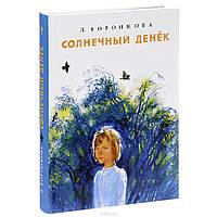 Воронкова Любовь: Солнечный денек