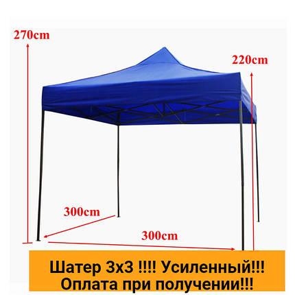 Шатёр торговый 3х3 ,шатер,шатры для торговли,намети,шатра торгові,шатер садовый.шатер(ШАТЕР УСИЛЕННЫЙ АФГАНИСТ, фото 2