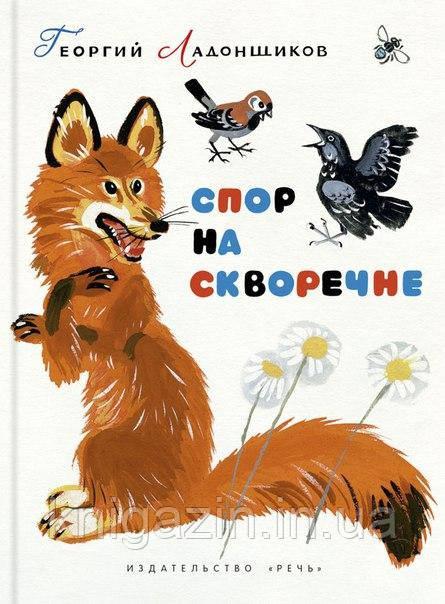 Детская книга Георгий Ладонщиков: Спор на скворечне Для детей от 3 лет