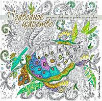 Подводное царство. Раскрась свой мир и добавь жизни цвета