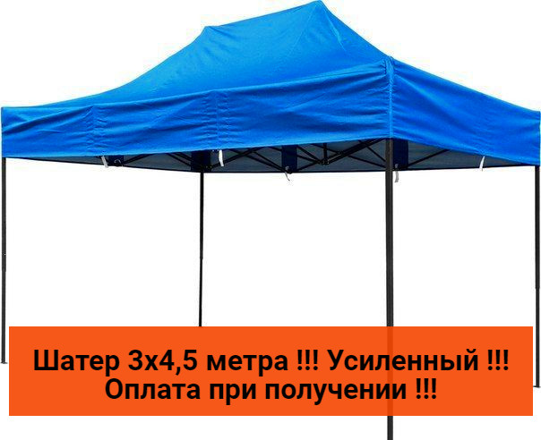 Шатер торговый 3х4,5,Черный метал  (Афганистан)шатры для торговли,намети,шатер садовый