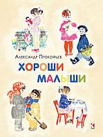 Прокофьев Александр: Хороши малыши