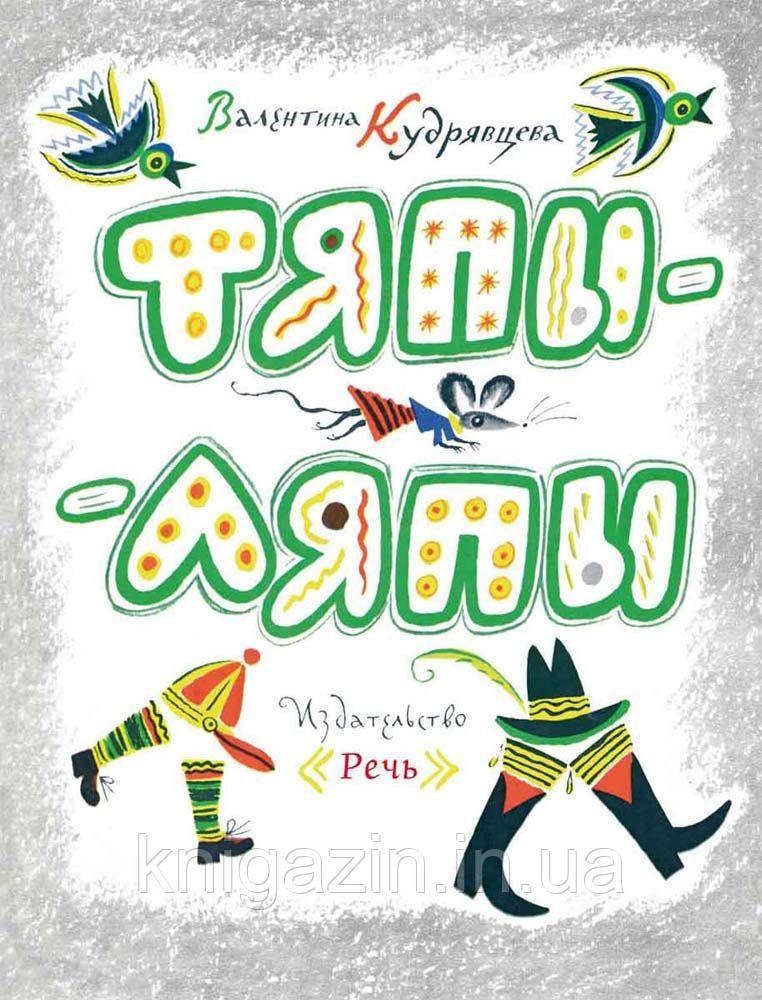 Детская книга Валентина Кудрявцева: Тяпы-ляпы Для детей от 3 лет