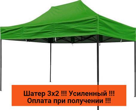 Шатёр торговый 3х2 ,Черный метал (Афганистан)шатры для торговли,намети,шатер садовый, фото 2