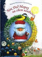 Москвина, Седов: Как Дед Мороз на свет появился