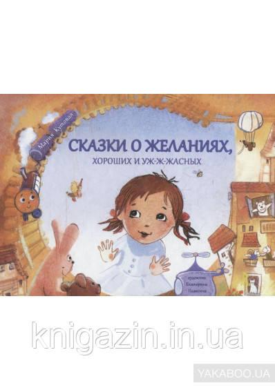 Мария Кутовая: Сказки о желаниях, хороших и уж-ж-жасных
