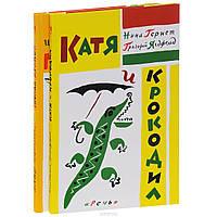 Гернет, Ягдфельд: Катя и крокодил