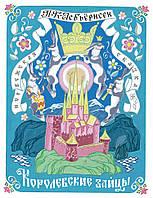 Петер Асбьёрнсен: Королевские зайцы