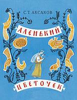 Сергей Аксаков: Аленький цветочек. Сказка ключницы Пелагеи
