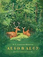Соколов-Микитов Иван: Лето в лесу