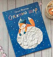 Фадеева Ольга: Снежный шар