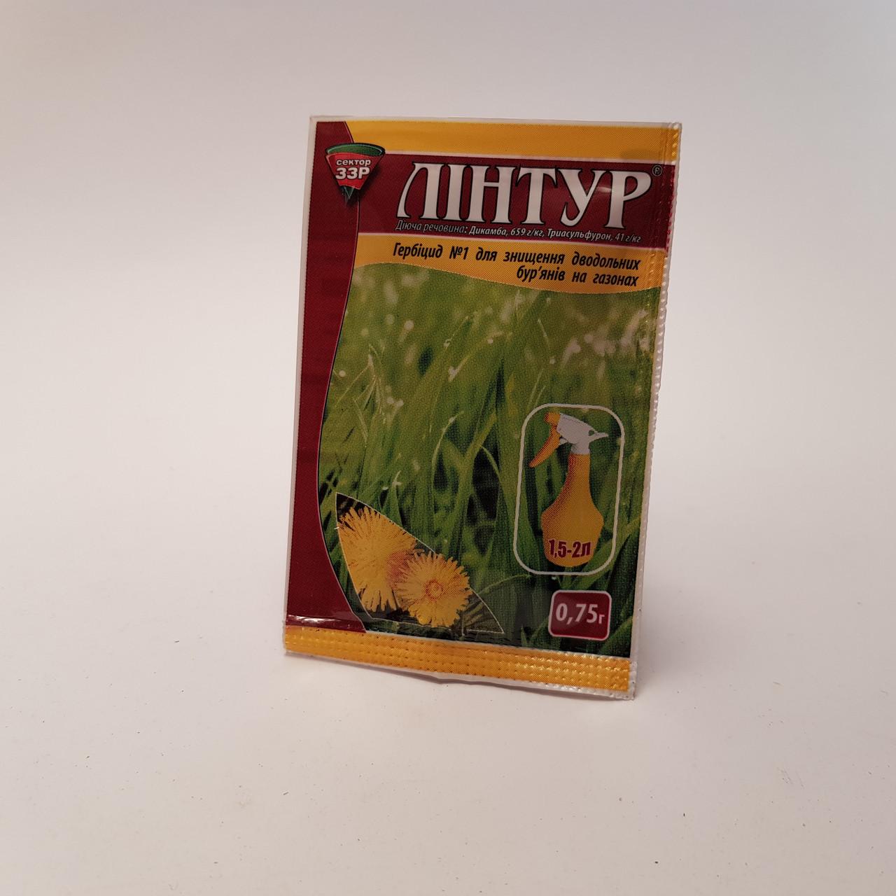 Гербицид Линтур 0,75 г (оригинал)