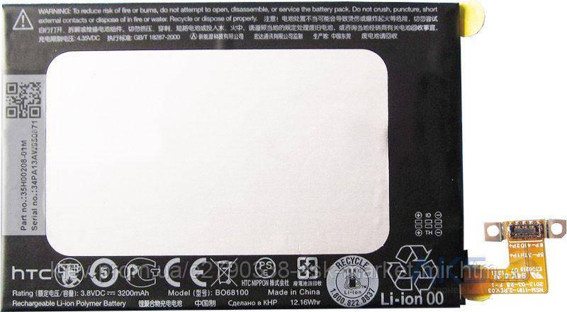 Аккумулятор HTC Butterfly S 901s / BO68100 / 3200 mAh / Оригинал