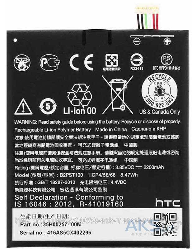 Аккумулятор HTC Desire 628 Dual Sim / B2PST100 / 2200 mAh / Оригинал