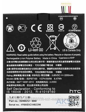 Аккумулятор HTC Desire 628 Dual Sim / B2PST100 / 2200 mAh / Оригинал, фото 2