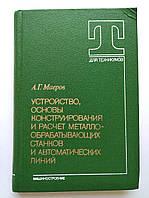 А.Маеров Устройство, основы конструирования и расчет металлообрабатывающих станков и автоматических линий