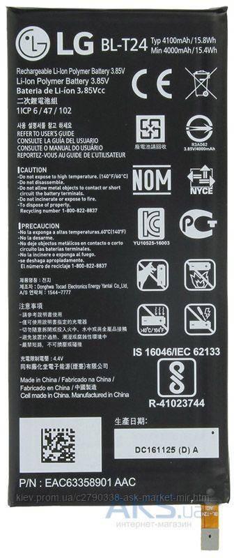Аккумулятор LG X Power K220DS / BL-T24 / 4100 mAh / Оригинал