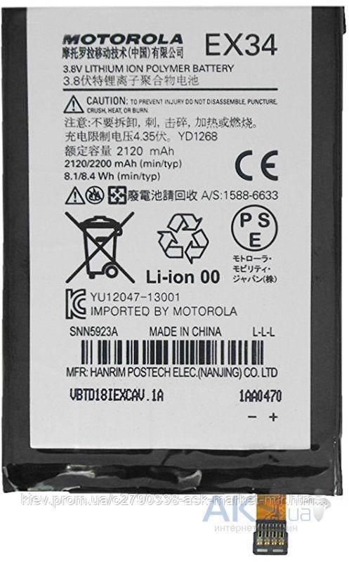 Аккумулятор Motorola Moto X XT1055 / EX34 / 2120 mAh / Оригинал