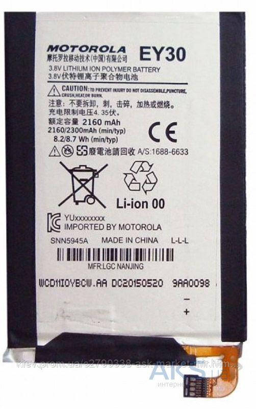Аккумулятор Motorola Moto X2 XT1092/ EY30 / 2160 mAh / Оригинал