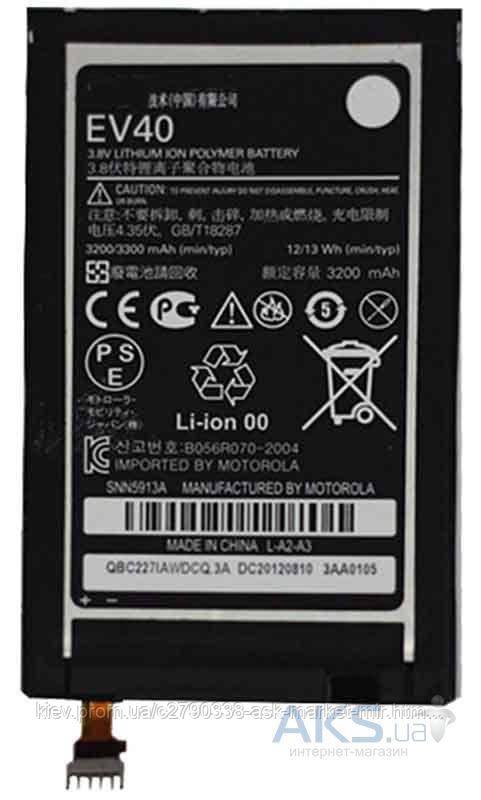 Аккумулятор Motorola XT926 DROID RAZR HD / EV40 / 2460 mAh / Оригинал