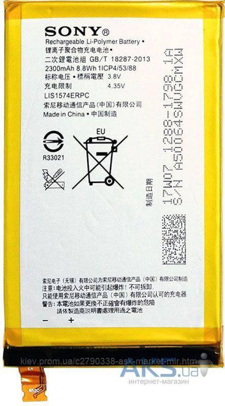Аккумулятор Sony E2105 Xperia E4 / LIS1574ERPC / 2300 mAh / Оригинал