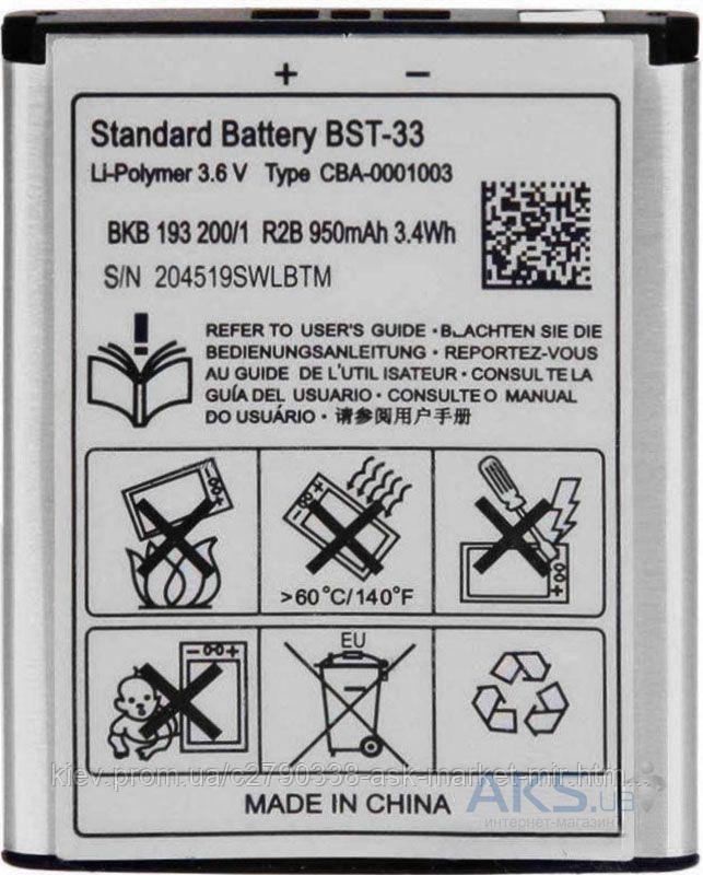 Аккумулятор Sony Ericsson BST-33 / 900 / 950 mAh / Оригинал