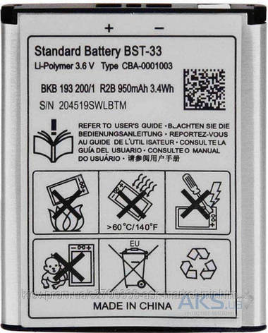Аккумулятор Sony Ericsson BST-33 / 900 / 950 mAh / Оригинал, фото 2